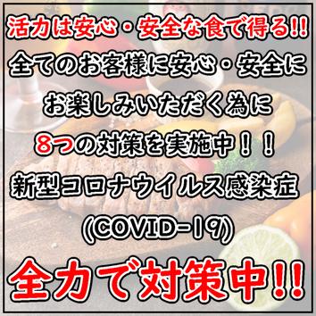 ≪1日3組限定≫『BISON肉づくしコース』 3H食べ飲み放題 2980円