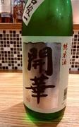 純米酒 栃木