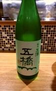 純米酒 山口