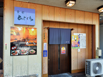 福島駅から徒歩7分ほど。ビルの1階にある落ち着いた佇まい