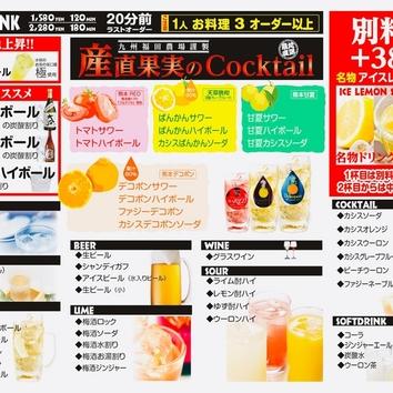 飲み放題+お料理単品=1580円 (120分制)