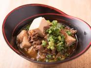 箸休めにも、とりあえずの逸品としても人気がある、万能な『肉豆腐』