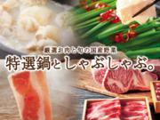 しゃぶしゃぶ温野菜 大分春日浦店