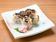 焼き鯖で楽しむ『焼棒寿司』