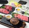 和牛焼寿司・和牛焼しゃぶ・和牛ランプ・和牛ハンバーグ等9品
