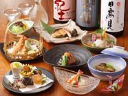 四季折々の美味しさに出合う…『「走り」「旬」「名残」の3つの楽しみ方がある和食材を堪能するコース』
