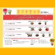 Aセット ¥450 サラダ+ドリンク Bセット ¥680 サラダ+プリン Cセット ¥980 サラダ+プリン+ドリンク