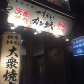 駅近の大衆焼肉店!