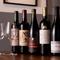 好みに合わせて楽しめる、ソムリエが選ぶ豊富なワイン
