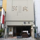 福山駅から歩いて3分ほど。商店街近くにあるモダンなお店