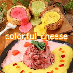 自家製のローストビーフとカラフルチーズのローストビーフチーズタワー付!