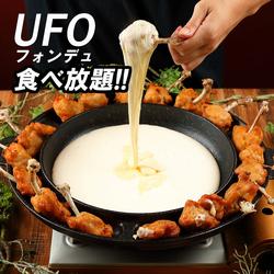 5種の選べるチーズフォンデュ付!女子会にもおすすめ!!