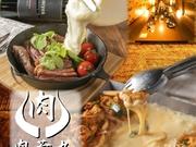 全席個室×チーズタッカルビ食べ放題 肉若丸 渋谷店