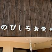 千里丘駅から徒歩3分の完全禁煙の【居酒屋 のびしろ食堂】