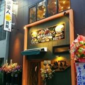 ~炉辺人別館~ 2/5新築ビルになってリニューアルオープン!