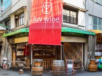 高級ワインを楽しめる、オープンなワインバー