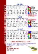 毎週生産国の変わる週替りカレンダー