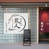 日本の豊かな自然と四季を思わせる店構え