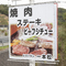 名阪国道から見える看板