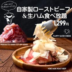 『自家製ローストビーフ・鉄板カットステーキ・生ハム』がセットで食べ放題!