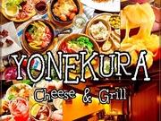 肉×チーズ×個室 米蔵~Yonekura~