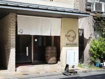 地下鉄東西線京都市役所前駅、烏丸御池駅から徒歩5分