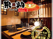 旬菜と海鮮の店 個室 米助(よねすけ)