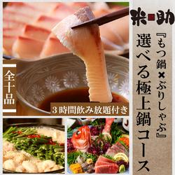 米助がお届けする極上のコース!当店自慢のメニューが並び、締めにこだわりの土鍋ご飯が登場!
