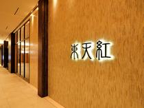 日本人シェフが腕を振るう日本人好みの味わいが人気の中国料理店