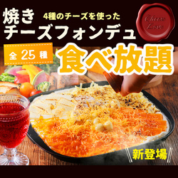 なんと!平日は時間無制限♪チーズタッカルビ・おつまみ・刺身・揚げ物・〆もの・鍋など110種が食べ放題!
