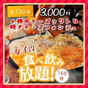 【Lunch限定】話題のカラフルチーズ付お料理6品コース1280円!!