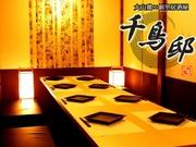 大山鶏×和個室居酒屋 千鳥邸 名駅駅前店