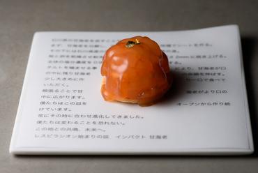 【レスピラシオン】始まりの皿『インパクト 甘海老』