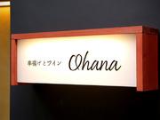串揚げとワイン Ohana 北新地店