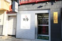 JR根室本線帯広駅北口より徒歩5分。日曜定休