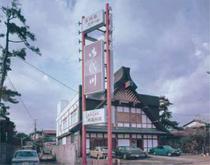 1973年(昭和48年)創業当時の御代川