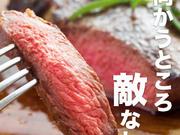 肉バル MOGU家 新宿東口店