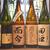 日本酒と海鮮料理居酒屋囲炉裏