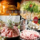 九州食材と個室酒場 九州九州-kusukusu-新宿東口駅前店