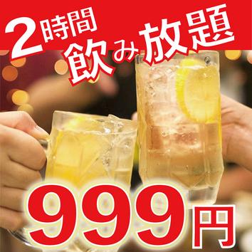 【個室宴会】2H飲み放題+料理7品コース 4500円→3500円