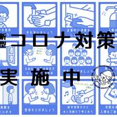感染拡大予防の貸切宴会コース☆期間限定で8名から貸切OK!