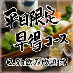 月~木曜日19:00までのご宴会スタートで2.5時間飲み放題!新鮮な野菜とじっくり焼いたお肉をご堪能ください