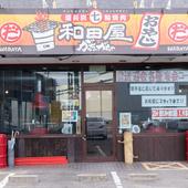 店先に置かれた赤いドラム缶が目印の七輪炭火焼店