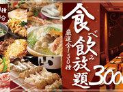 全席個室 炙り肉と厳選鍋×和食居酒屋 座や 浦和店