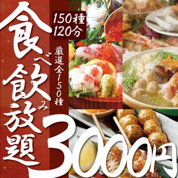 【3H飲み放題付:全6品】「数量限定コース」3980円⇒2980円