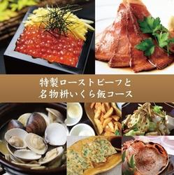 人気の5000円コースに新名物の枡いくら飯がついたお得なコース。