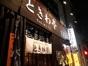 仙台ホルモン・焼肉 ときわ亭 台原店