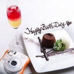 お誕生日や記念日は、KICHIRI 新宿 WESTで!