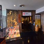 宮崎観光ホテル西館2階にある店
