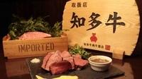 極選知多牛の『低温調理ステーキ』